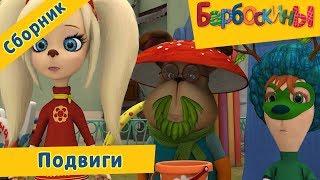 Подвиги ✊️ Барбоскины ☝️ Сборник мультфильмов