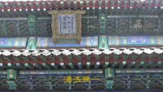 北京承徳悠久紀行(9)普陀宗乗之廟2.wmv