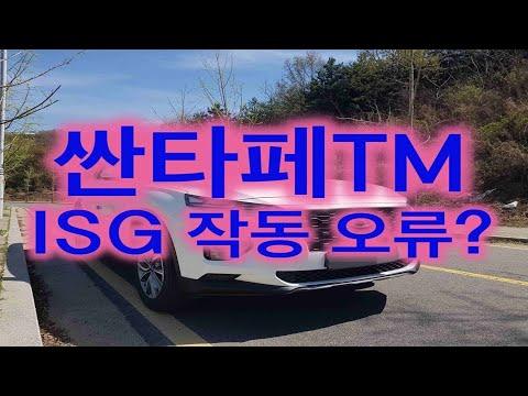 2018 싼타페TM 프리미엄 디젤 ISG(idle stop & go) 오작동?(santafe tm ISG)
