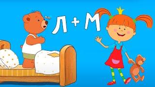 УЧИМ БУКВЫ - А-Й - Алфавит с Царевной - Песни для детей