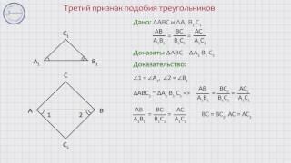 Геометрия 8 класс. Третий признак подобия треугольников