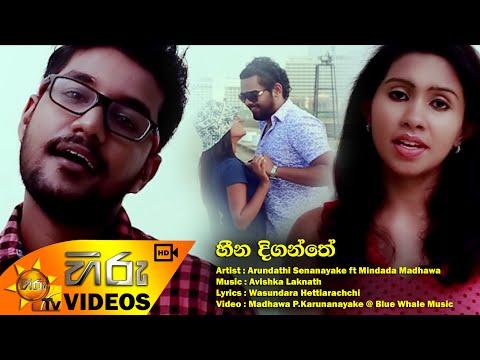 Heena Diganthe - Arundathi Senanayake ft Mindada Madhawa