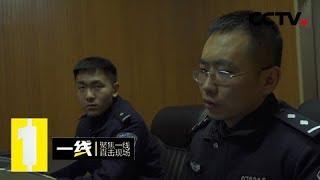 《一线》 20190508 难以脱身| CCTV社会与法