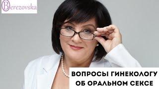 Вопросы гинекологу об оральном сексе - Др. Елена Березовская