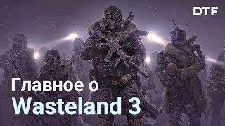Главное о Wasteland 3. Геймплей, демо, новые механики и завязка.
