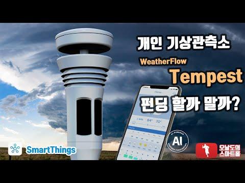 IoT 기상측정기 WeatherFlow Tempest 펀딩 할까? 말까?