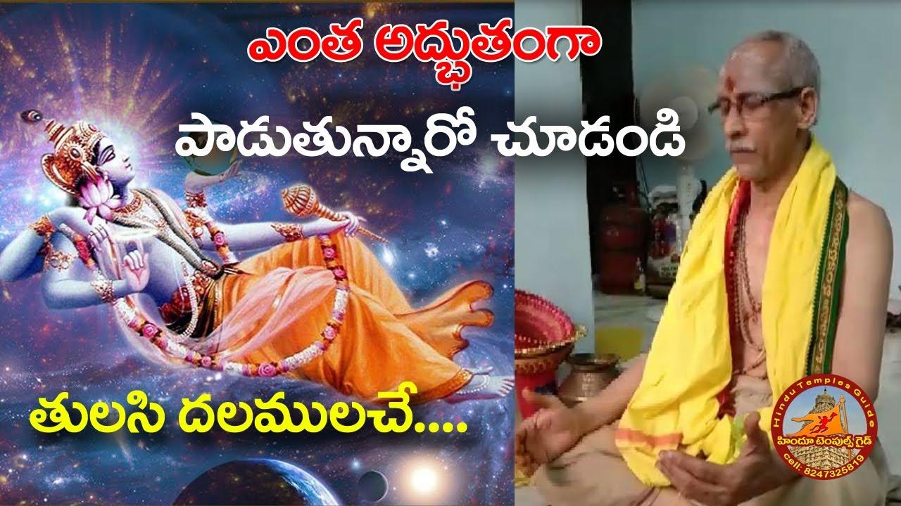 Toli Ekadashi Spl Song   తులసి దలములచే సంతోషముగా పూజింతు  Tulasidalamuche song by Sri P.S.Sastry
