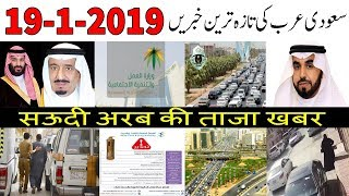 Saudi Arabia Latest News | 19-1-2019 | Latest Saudi News Urdu Hindi Today Online - AUN