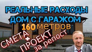 видео Проекты домов из бруса 150 кв м
