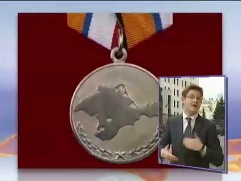 Россия не комментирует надпись на медали За возвращ...