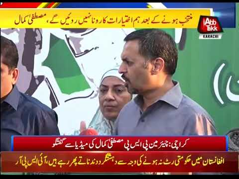 Chairman PSP Mustafa Kamal Addressing Media in Karachi