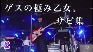 ゲスの極み乙女。 サビ集2 (ライブ) thumbnail