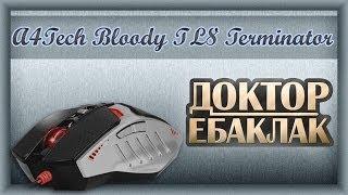 A4Tech Bloody TL8 Terminator. Давайте будем честны. Обзор.