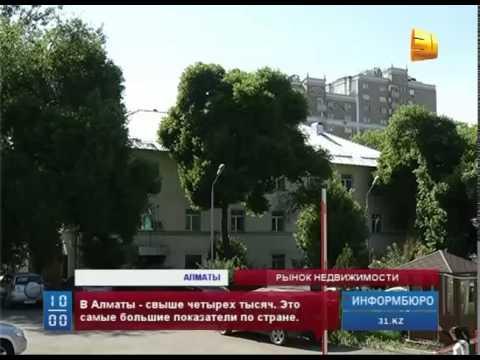 В Казахстане растет количество сделок по купле-продаже недвижимости