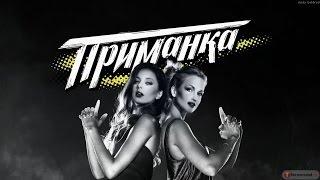 Приманка- 1 сезон 6 выпуск.