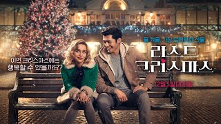 [라스트 크리스마스] 메인 예고편