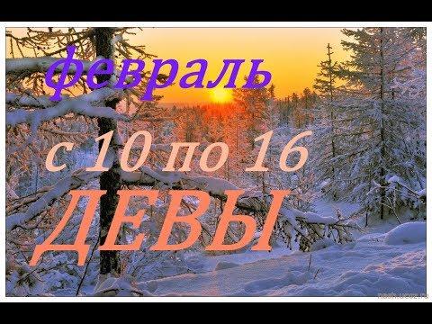 ДЕВЫ. ПРОГНОЗ на НЕДЕЛЮ С 10 по 16 ФЕВРАЛЯ 2020г.
