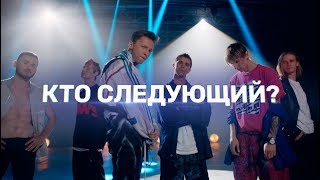 ТАНЦЫ. Новое поколение с 24 августа в 21:00 на ТНТ