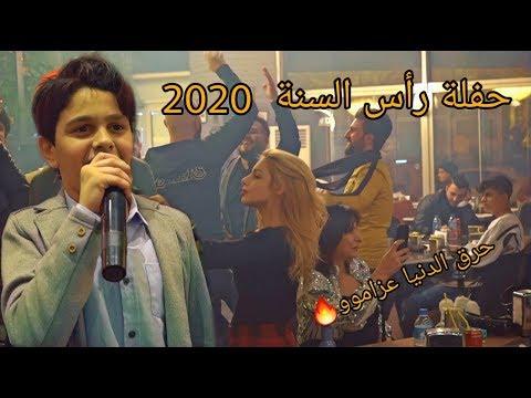 عزام الشبعان حفلة رأس السنة 2020 | في كافيه ومطعم محمد جواني | ولعها وحرق الجو