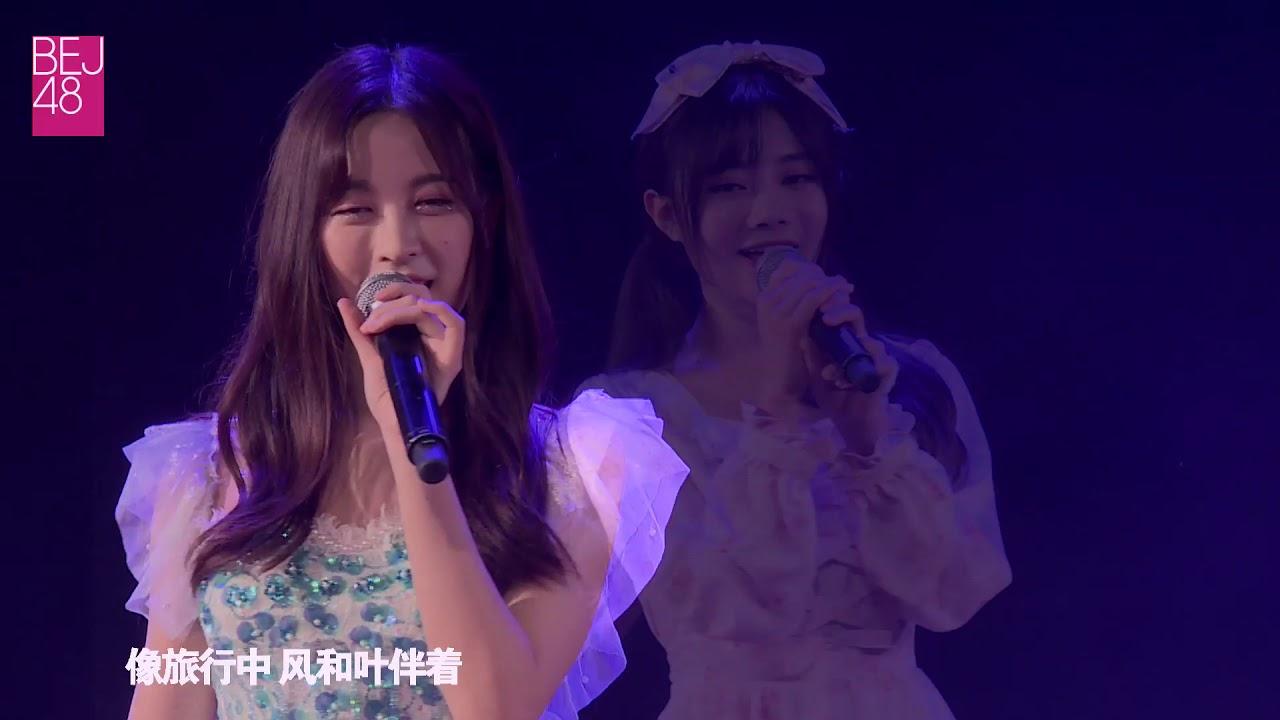 《月光下》(君包組合 Ver.) 胡曉慧 陳美君 (20180429 BEJ48 TeamB 兩年紀念公演) - YouTube