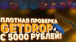 GETDROP С 5.000 РУБЛЕЙ!! ПЛОТНАЯ ПРОВЕРКА САЙТА!!!