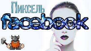 Что такое пиксель facebook.Советы продвижения в социальных сетях от сервиса Socialhammer.