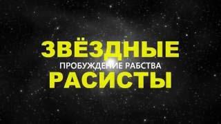Звёздные Расисты: Пробуждение Рабства | Официальный русский первый трейлер