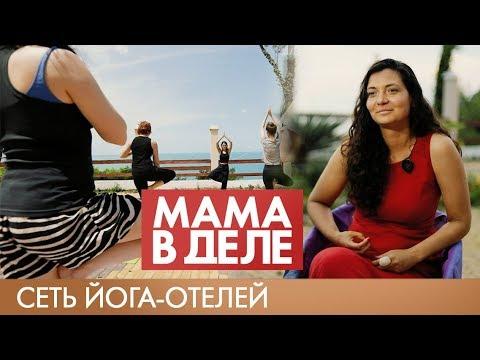Анна Шубина | Сеть йога-отелей | Мама в деле #9 (2020)