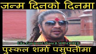 जन्म दिनको दिनमा पुस्कल शर्मा पसुपतीमा(Birth Day of Puskal Sharma)