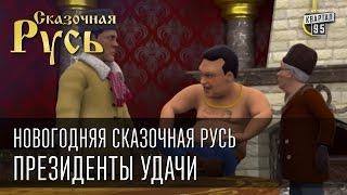Gambar cover Новогодняя Сказочная Русь|Президенты удачи|Полнометражный мультфильм|по мотивам Джентльмены удачи|