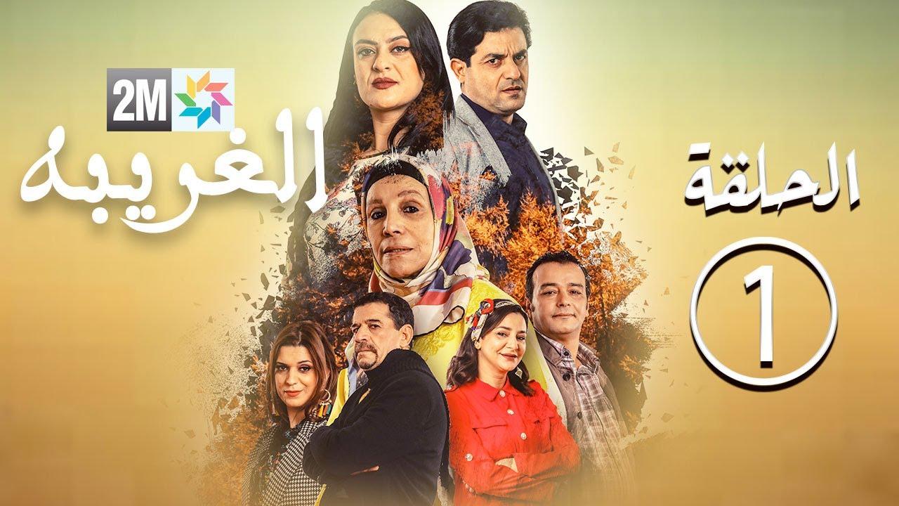 برامج رمضان - مسلسل الغريبة - الحلقة 1 Laghirba