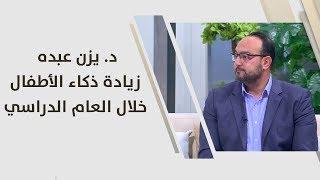 د. يزن عبده - زيادة ذكاء الأطفال خلال العام الدراسي