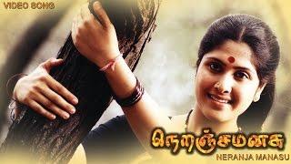 Neranja Manasu - Paarthu Po Video Song | Vijayakanth, Susan | Karthik Raja