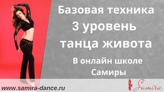 """www.samira-dance.ru -  """"Сложные движения. 3 уровень"""" (Samira"""