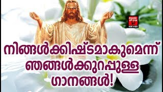 Oh! Ente Daivame # Christian Devotional Songs Malayalam 2019 # Hits Of Kester