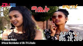 ERi-TV Drama Series: ማጨሎ (6ይ ክፋል) - MaChelo (Part 6), December 28, 2019