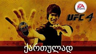 UFC 4 PS4 BRUCE LEE VS Khabib Nurmagomedov / ონლაინ რეჟიმი