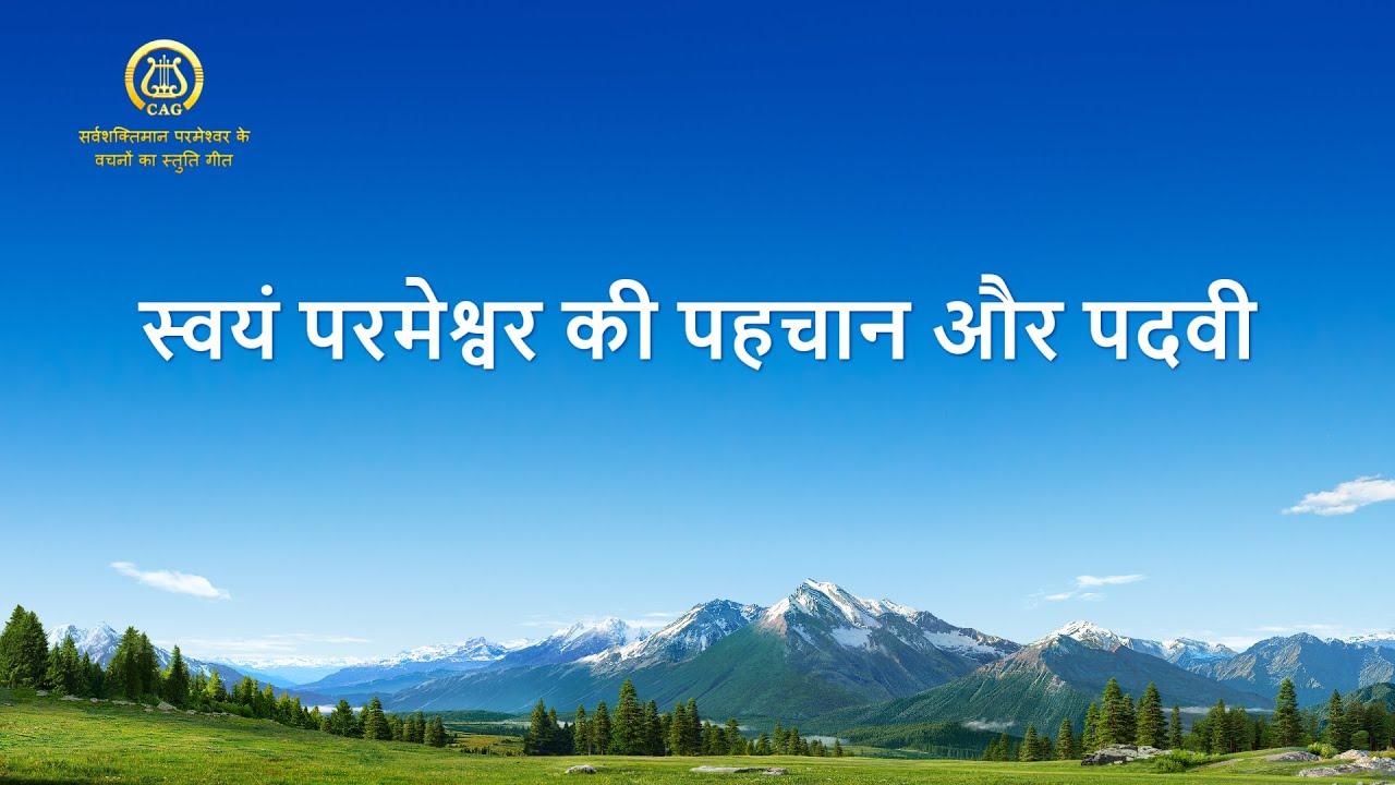 स्वयं परमेश्वर की पहचान और पदवी   Hindi Christian Song With Lyrics