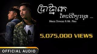 Meaz DimoZz - ប្រាថ្នាគេតែចង់ក្បែរអូន (Bratna Ke Tea Jong Kbae Oun) ft Alex [Official Audio] +Lyrics