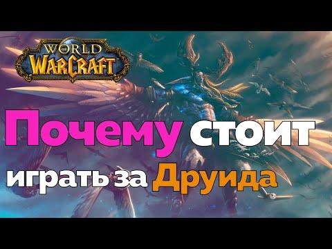 ИГРАТЬ ЗА ДРУИДА - Много всего! [World of Warcraft]