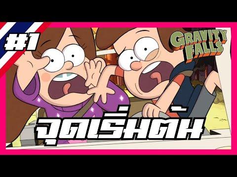 ACL-สรุป Gravity Falls ผจญภัยเมืองมหัศจรรย์ EP1