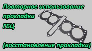 Повторное использование прокладки ГБЦ. Выпуск №15