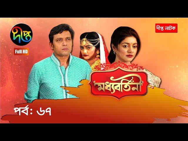 ???????????/Modhdhobortini | ep 67 | Sohana Saba, Milon, Sharmeen Akhee | Deepto Drama Serial