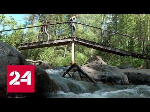 В Челябинской области открылись национальные парки - Россия 24
