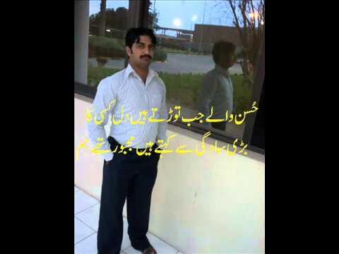 Jey Men Munda Sohna Amjad Jutt