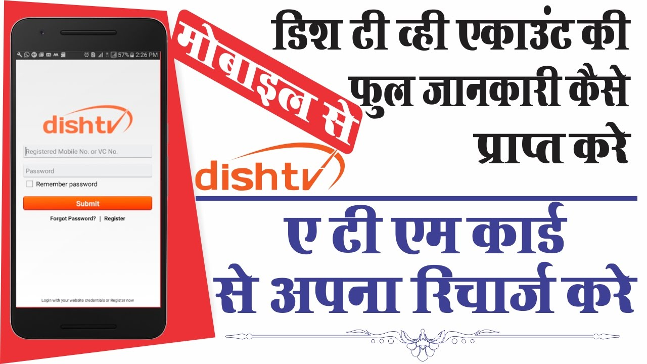 Hindi- Dish TV Account Details I Dish Tv Recharge With Debit Card
