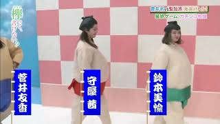 年女対決 ガチンコ相撲.