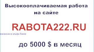 вакансии в альфа банке(, 2013-12-03T11:39:21.000Z)