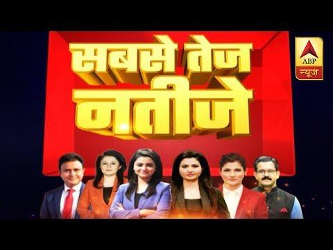 ABP न्यूज़ पर 2019 के लोकसभा चुनाव से पहले देखिए, #देशकामूड Live   ABP News Hindi