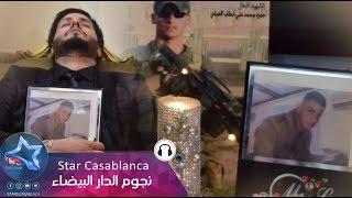عمر محمد - اعز ناسي شهيد